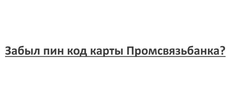 ПИН-код от карты Промсвязьбанка