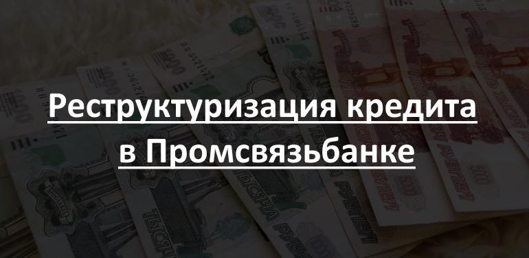Реструктуризация кредита в Промсвязьбанке