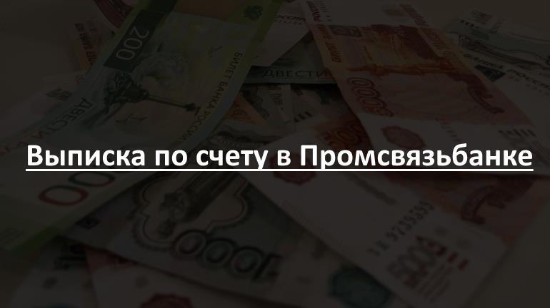 Выписка по счету в Промсвязьбанке