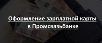 Оформление зарплатной карты в Промсвязьбанке