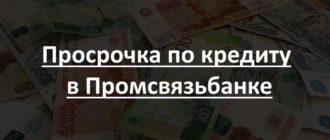 Просрочка по кредиту в Промсвязьбанке