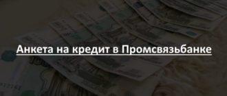 Анкета на кредит в Промсвязьбанке