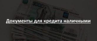 Документы для кредита наличными в Промсвязьбанке