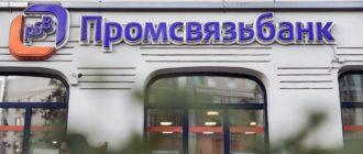 Ипотека в Промсвязьбанке