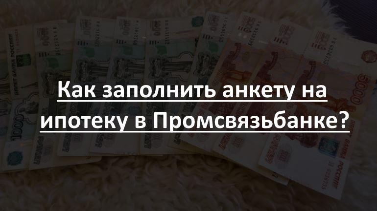 Как заполнить анкету на ипотеку в Промсвязьбанке