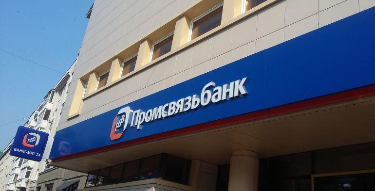 Кредит в Промсвязьбанке для зарплатных клиентов