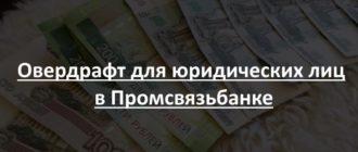 Овердрафт для юридических лиц в Промсвязьбанке