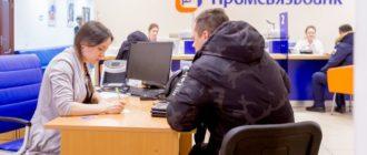 Рефинансирование военной ипотеки в Промсвязьбанке