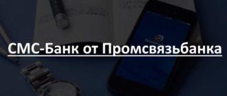 СМС-Банк от Промсвязьбанка