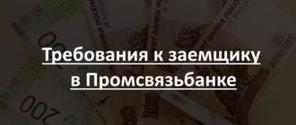 Требования к заемщику в Промсвязьбанке