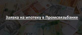 заявка на ипотеку в Промсвязьбанке